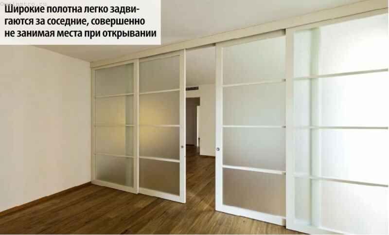 Раздвижные двери с широкими полотнами