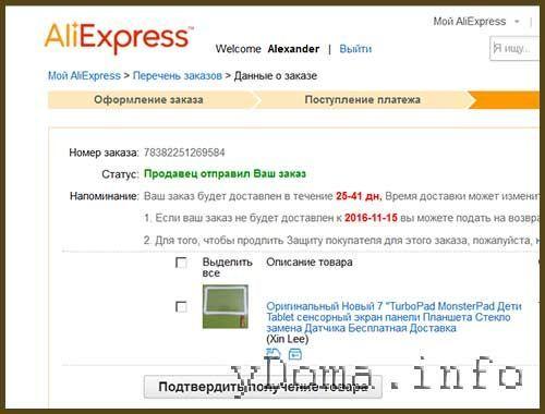 Фото страницы с заказом сенсорного стекла на AliExpress