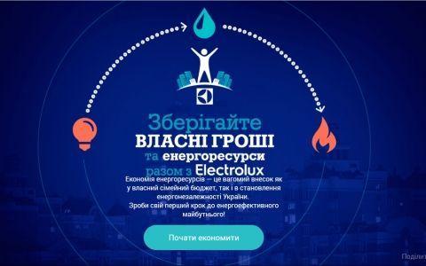Насколько твой дом энергоэффективен? Узнай при помощи нового проекта «сохрани деньги и энергоресурсы украины вместе с electrolux»