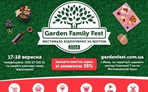 Осенний фестиваль загородного отдыха «garden family fest»