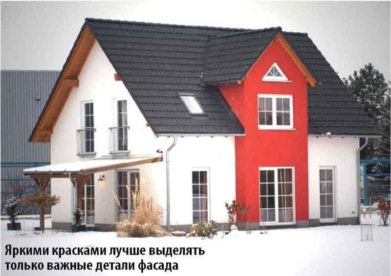 Фасад дома в красном и белом тонах
