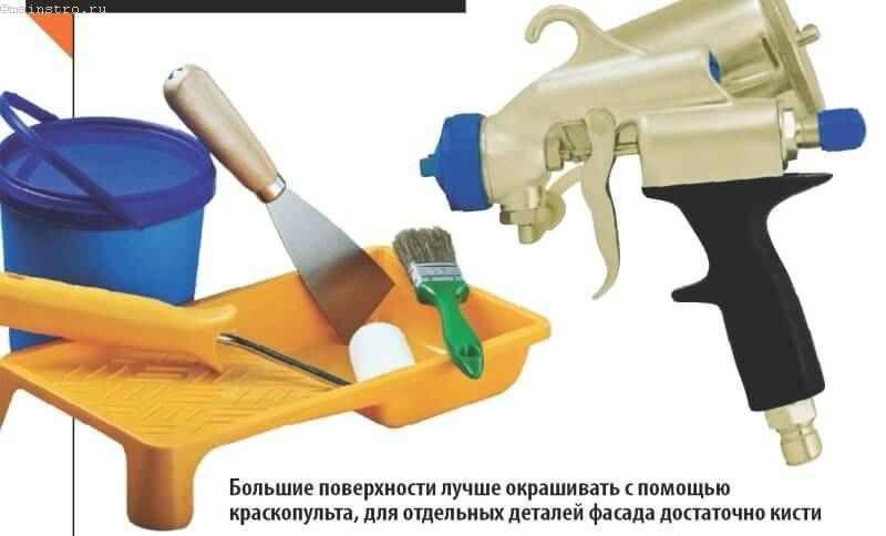 Инструмент для покраски фасада дома